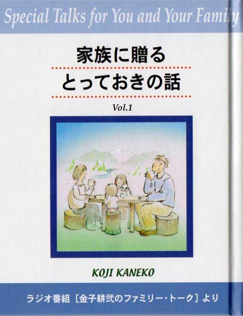 著書「家族に贈るとっておきの話」Vol.1