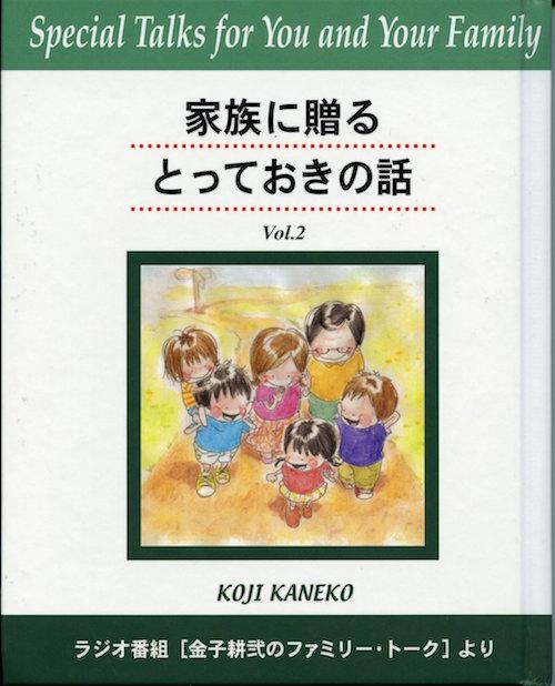 著書「家族に贈るとっておきの話」Vol.2