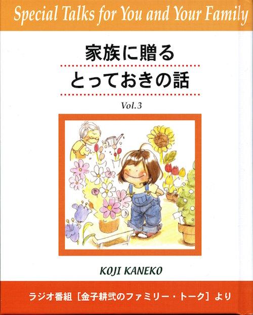 著書「家族に贈るとっておきの話」Vol.3