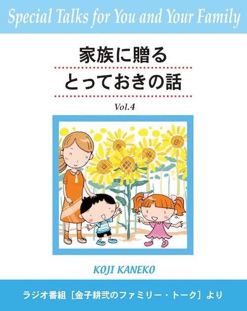 著書「家族に贈るとっておきの話」Vol.4